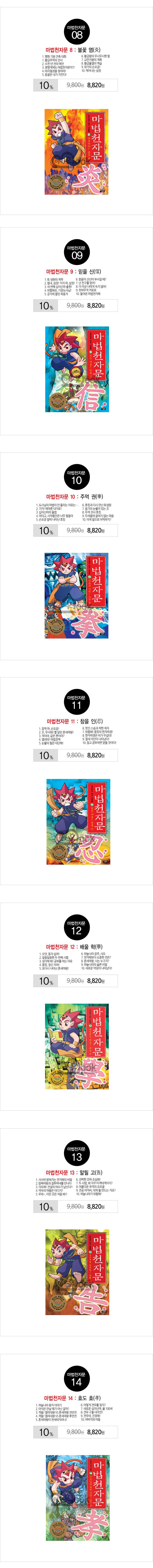 마법천자문 세트 (전40권+한자게임카드) 마법천자문시리즈 마법 ...